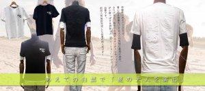 【メンズ】あえての白黒Tシャツでつくる「夏のタフな大人スタイル2」
