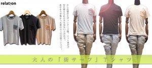 【メンズ】大人のヴィンテージTシャツ