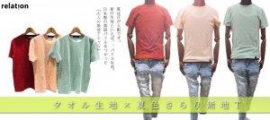【メンズ】日本製パイル地Tシャツ