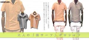 【メンズ】大人のヴィンテージポロシャツ