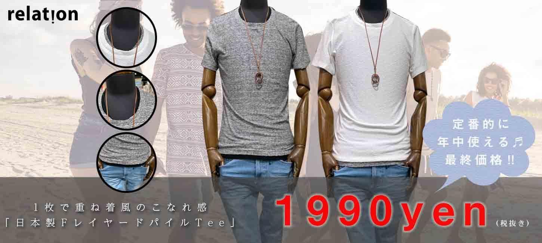【定番おすすめ♬】日本製フェイクレイヤードTシャツ1990円!