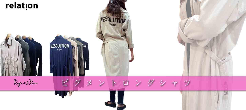 【レディス】ROGER&RAW 新作ピグメントロングシャツ