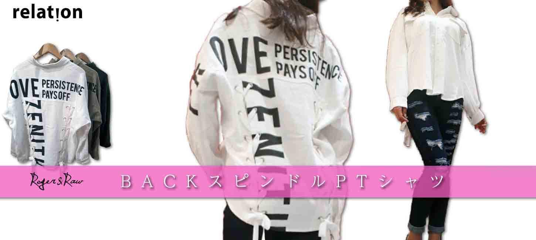 【レディス】ROGER&RAW 新作BACKスピンドルPTシャツ