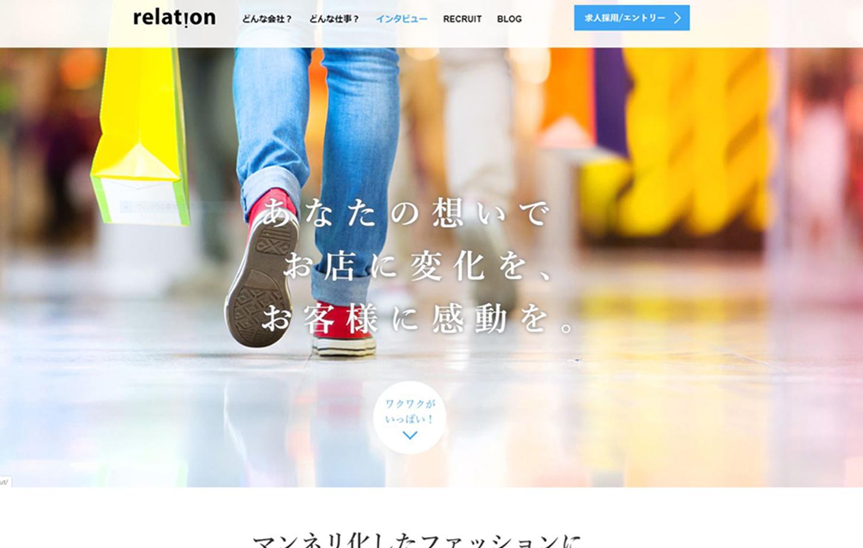 リレーション採用専用ページトップ画面